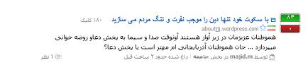 توهین به مقدسات به بهانه زلزله تبریز 3